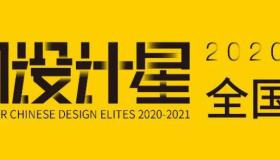 2020中国设计星全国36强 名单公布!