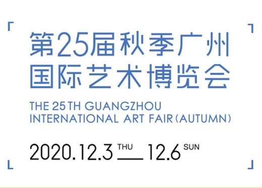 2020第25届秋季广州国际艺术博览会
