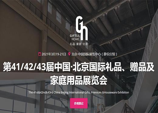 第41/42/43届中国·北京国际礼品、赠品及家庭用品展览会