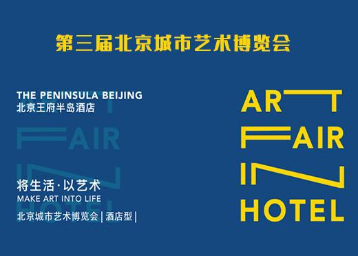 第三届北京城市艺术博览会