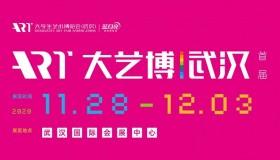 万物互联,爱聚武汉――首届大艺博(武汉)主视觉正式发布!