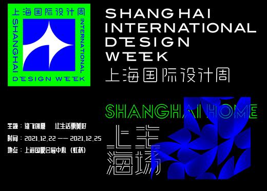 上海国际设计周·中国设计师嘉年华