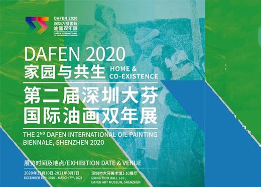 2020·第二届深圳大芬国际油画双年展