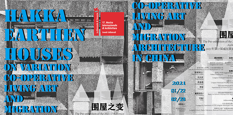 围屋之变――2021年第17届威尼斯建筑双年展前展   对客家围屋的深度挖掘 对空间观念的艺术探索