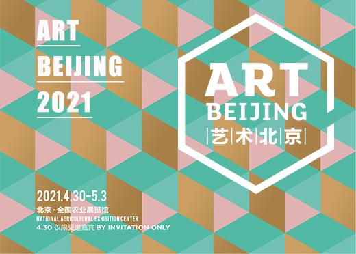 2021艺术北京
