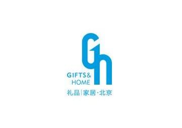 2021第44届中国·北京国际礼品、赠品及家庭用品展览会