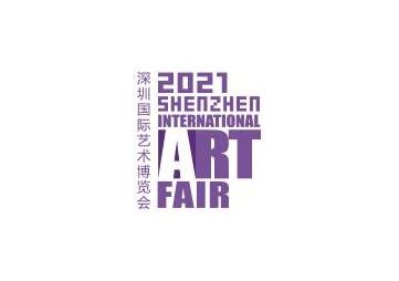 2021深圳国际艺术博览会