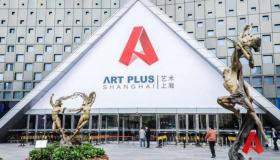 """2021""""一带一路""""艺术上海国际博览会"""