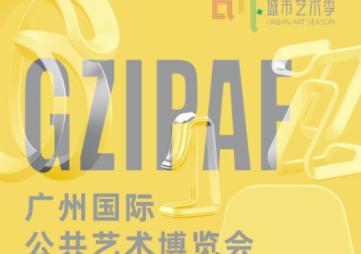 2021广州国际公共艺术博览会