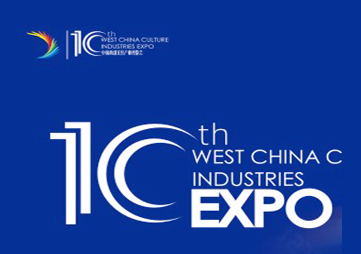 2021第十届中国西部文化产业博览会