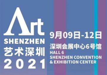2021艺术深圳