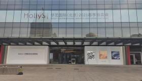 2021华艺国际北京春拍拉开预展开始,华艺国际在广州、香港、北京三地拍卖的布局构架全部完成