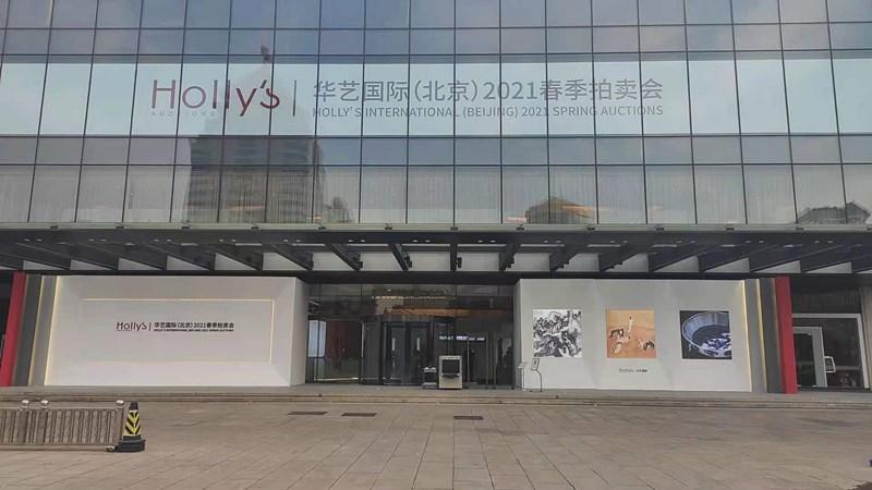 华艺国际北京
