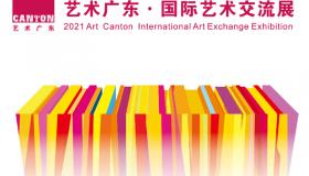 2021年艺术广东 ,为了一个美丽的约定