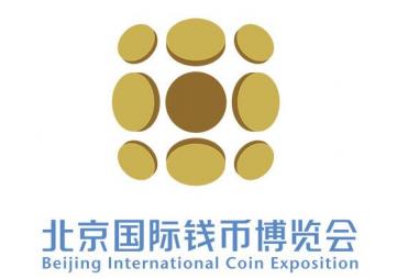 2021北京国际钱币博览会