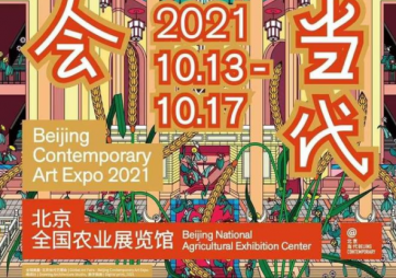 北京当代艺博会2021将于十月开幕